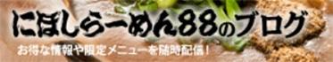 にぼしラーメン88